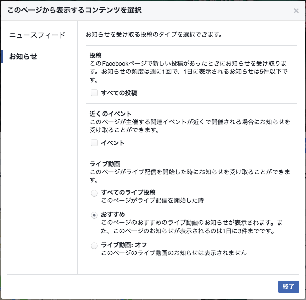 facebook_receive_notification01