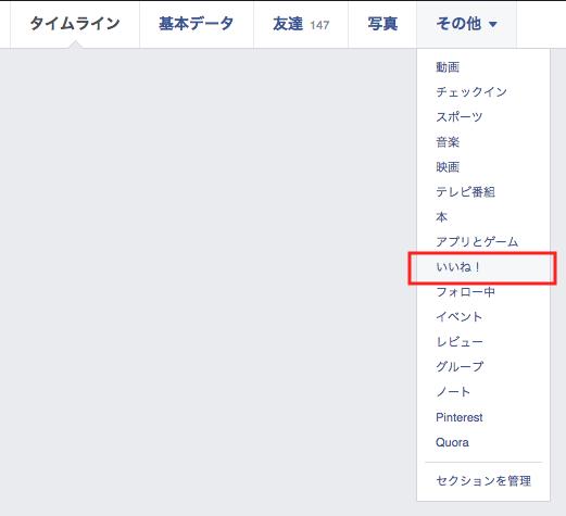 facebook_receive_notification04
