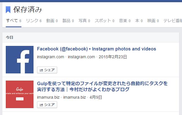 facebooksavebutton07