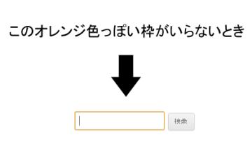 【細かいことですけど、Chromeブラウザで、フォームをフォーカス(クリックして入力できる状態)した時のオレンジ色っぽい枠を取り除く方法】