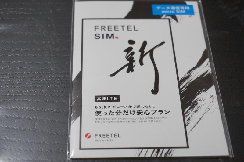 freetelsiminsert11