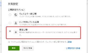 【Google Drive(グーグルドライブ)を使うときに気をつけたい公開範囲について】今まで作ったGoogle Docsのファイルの共有設定を確認する