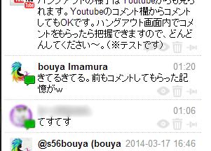 【これで反応を見逃さない!】「スタンドアローン版」Comment Tracker(コメントトラッカー)を使ってハングアウト画面内にTwitter,Youtube,Google+での反応を表示させる方法