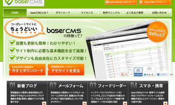 【「コーポレートサイトにはちょうどいい」と噂のbaserCMSをインストール】ロリポップの「簡単インストール」を使う