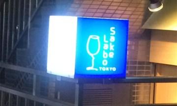 【60種類の日本酒をワイングラスでオシャレに飲み比べ】十条にこんなお店ができた!日本酒が好きになるお店、サケラボトーキョー