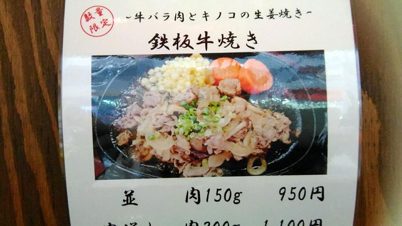 tokyo_higashijujo_fuurindou09