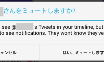 iPhone,Android用Twitterアプリとtwitter.comで「ミュート設定」