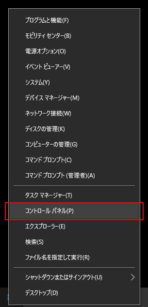 windows10_change_shutdown00