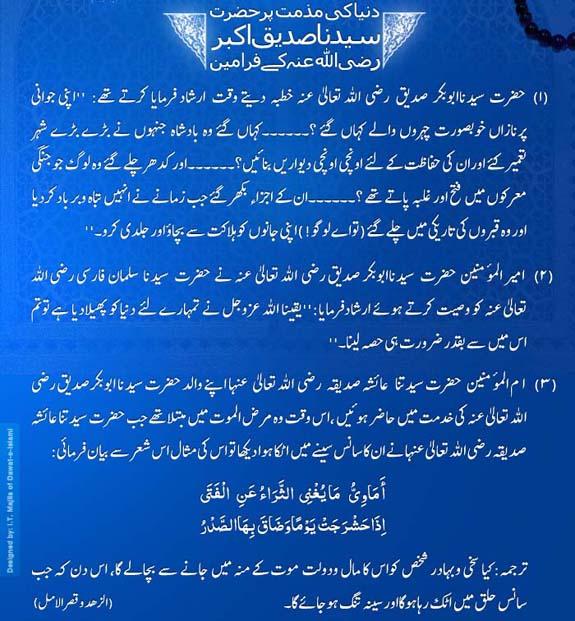 Abu Bakar Siddiq | Iman Islam - Islamic Education
