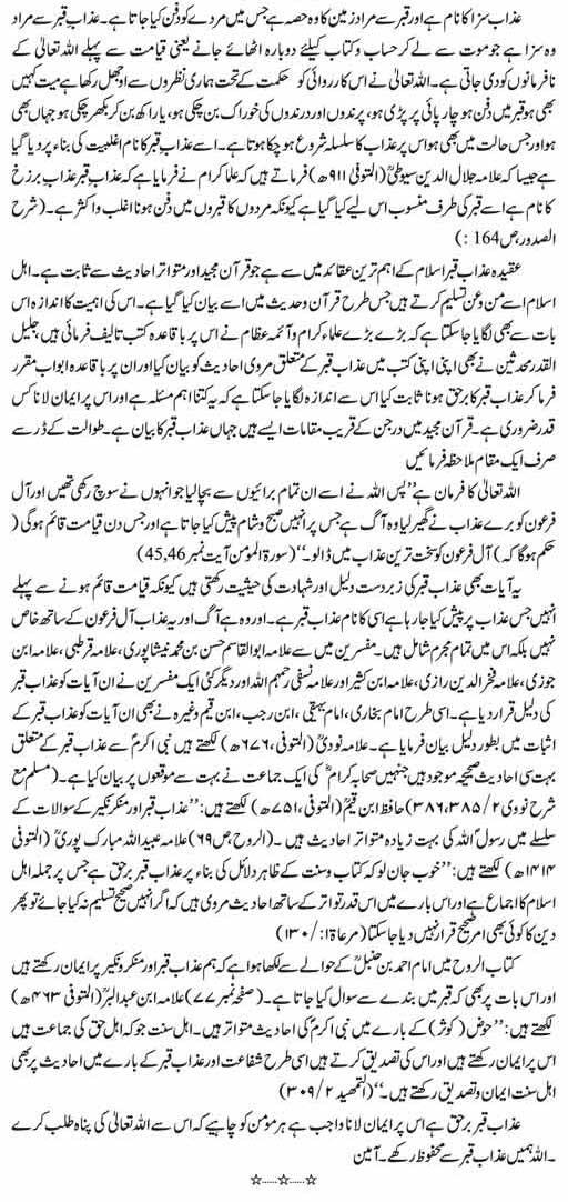 azab-e-qabar