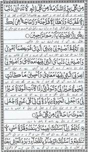 Allah Kay Mehboob (sallallahu alaihi wasallam) Ki Duaaien