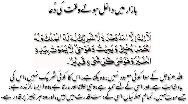 dua at the time of entering bazar