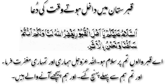 dua at the time of entering grave yard