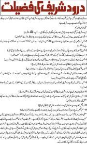 Durood Shareef Ki Fazeelat