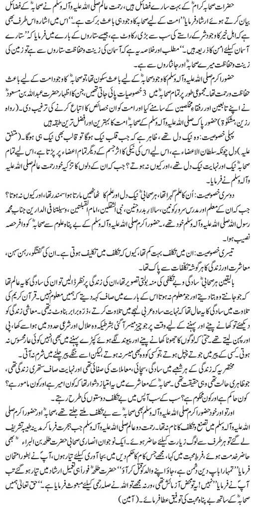 Fazail-e-Sahaba