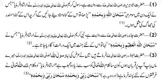 Subhan Allah Kay Fazail