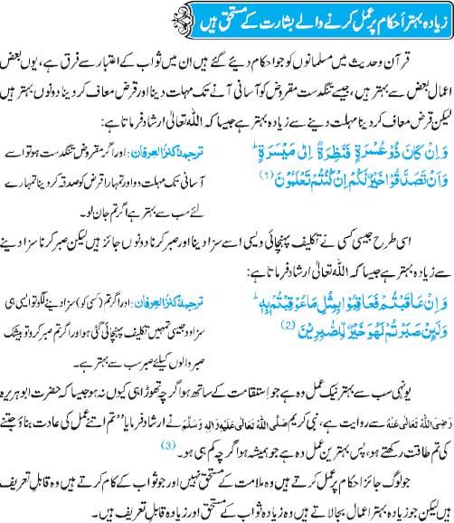 Zyada Behtar Ahkam Par Amal Karnay Walay