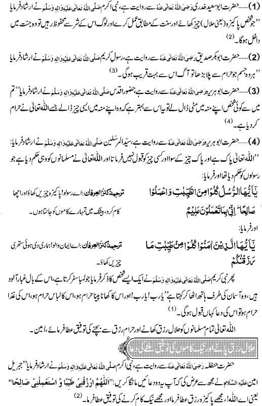 Halal Ki Targheeb Aur Haram Ki Muzammat