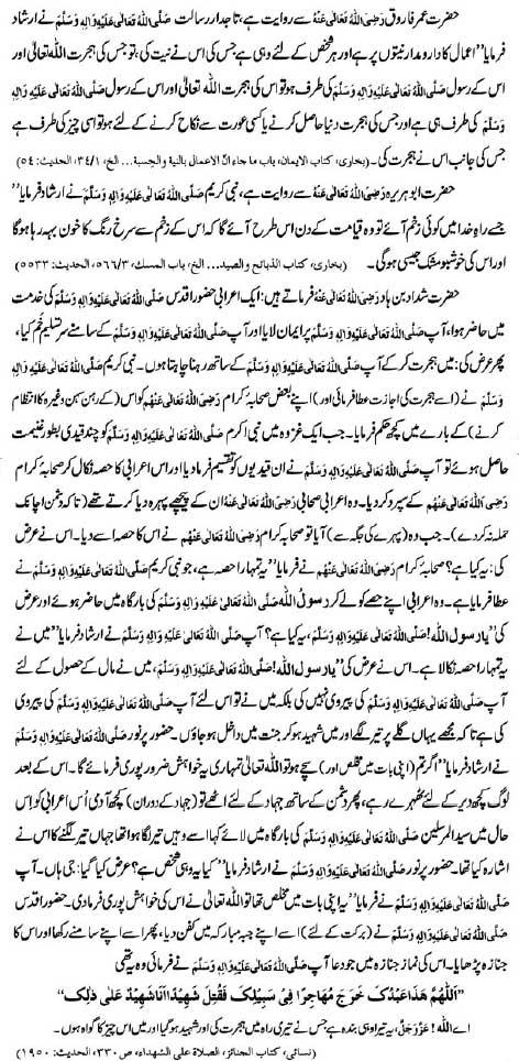 Hijrat Aur Jihad Kay Mutaliq Hadith