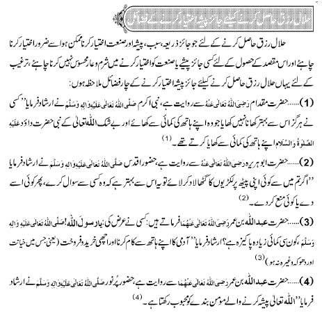 Rizq-e-Hilal Kay Fazail