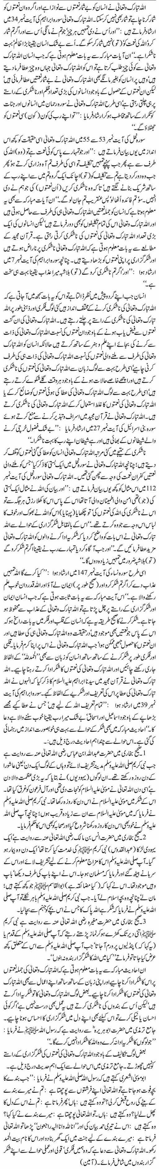 Shukar Guzari Kay Fawaid