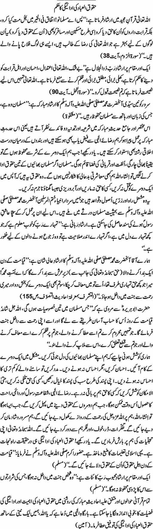 haqooq-ul-ibad