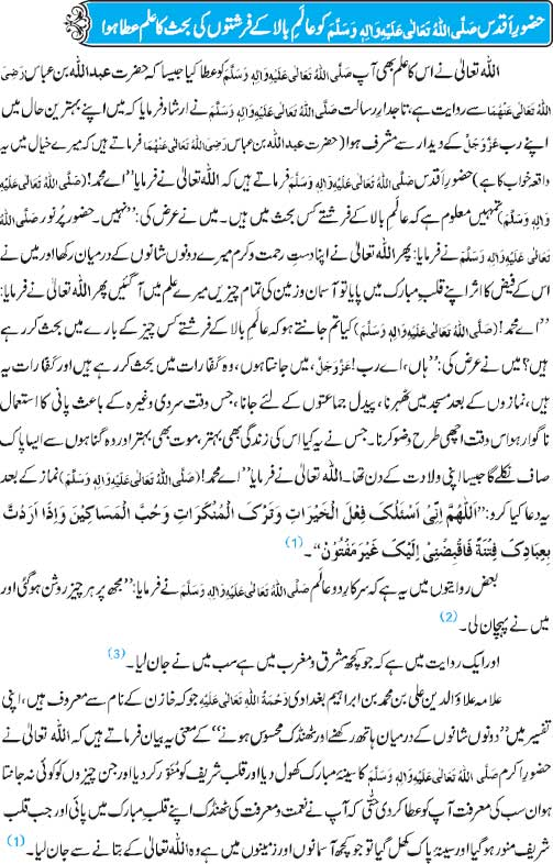 Huzoor-e-Aqdas Ka Ilm