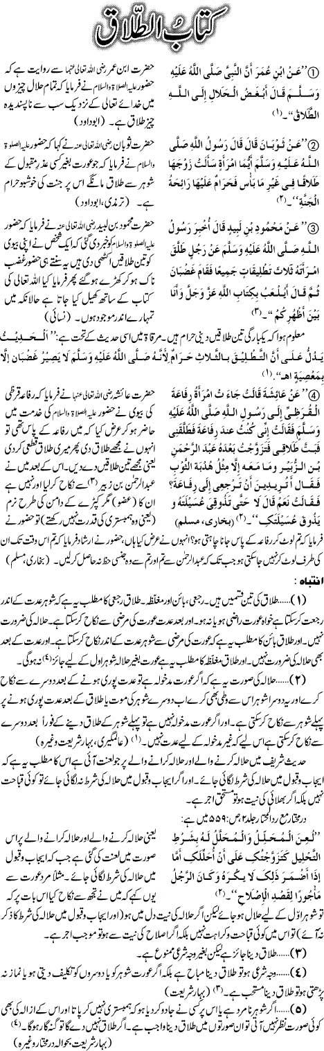 Talaq Kay Masail