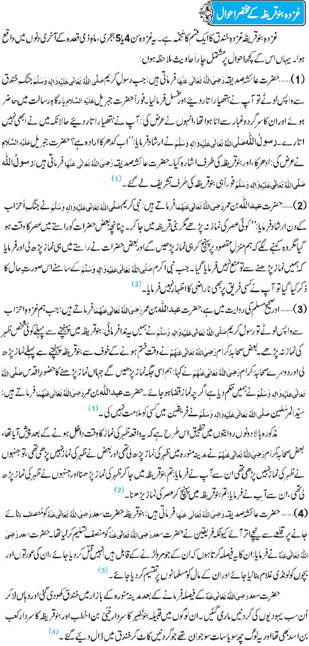 Ghazwa Banu Qurayza