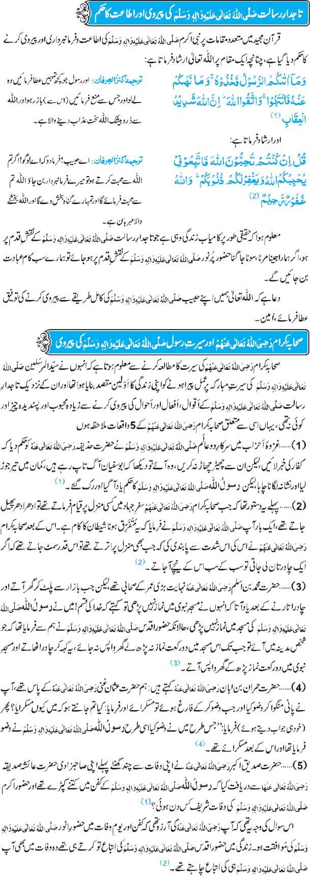 Tajdar e Risalat (PBUH) Ki Pairwi Aur Itaat
