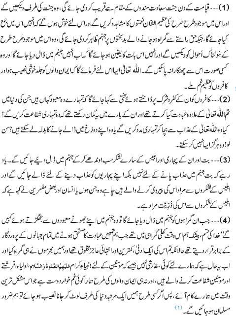 Qayamat Kay Din Kay Chand Ausaf