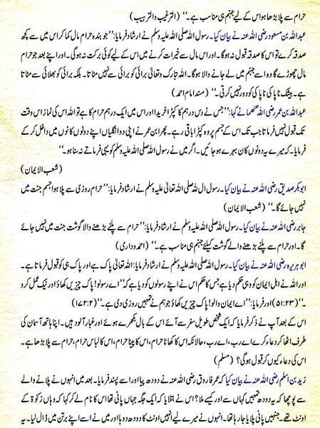 Rizq-e-Halal