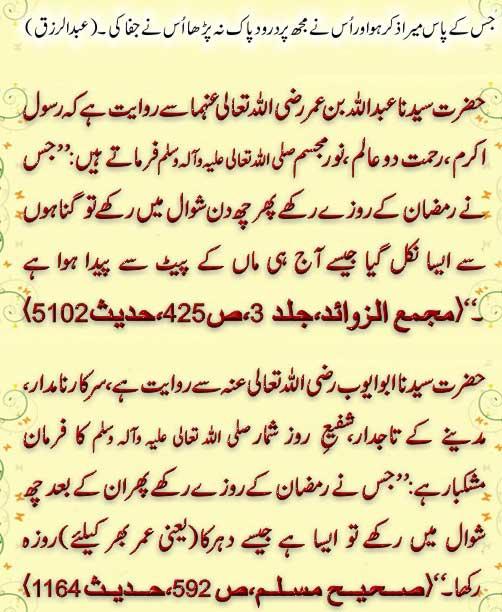 Umar Bhar Kay Rozay