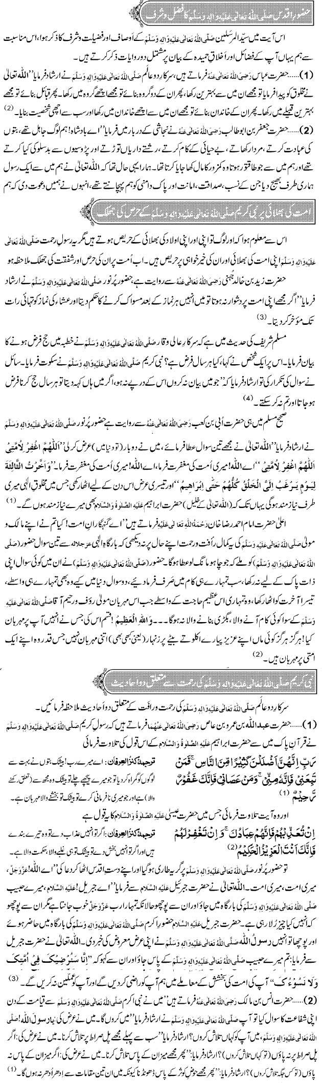 Ummat Ki Bhalai Per Huzoor (S.A.W) Ki Hiras