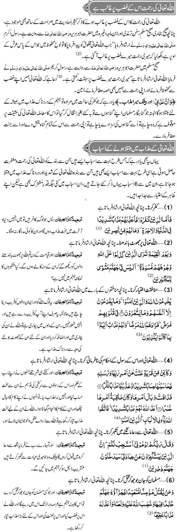 Allah Ki Rahmat Uss kay Ghazab Par Ghalib Hayi