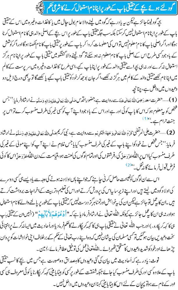 Goad Liya Huay Bachay Kay Haqqeqi Baap Kay Tor Par Apna Naam Istemal Kerna