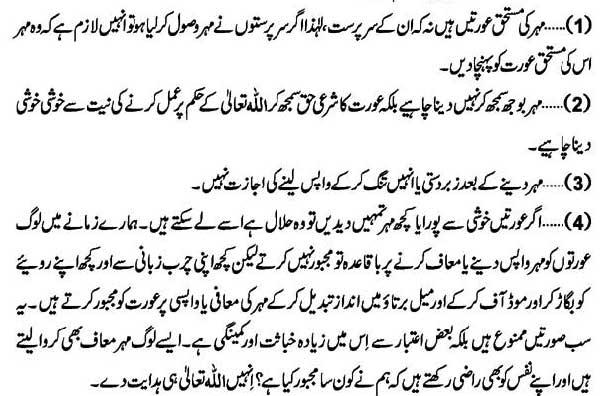 Haq Mehar Say Mutaliq Kuch Masail