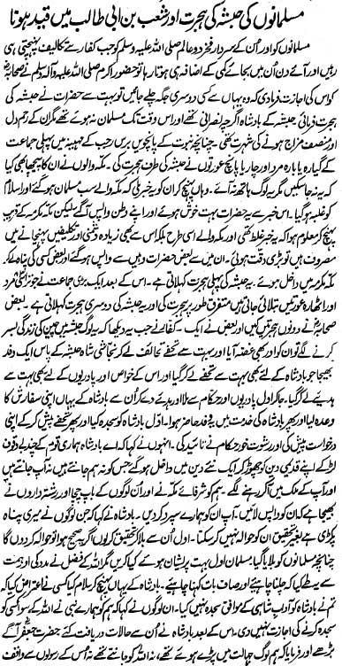 Hijrat-e-Habsha
