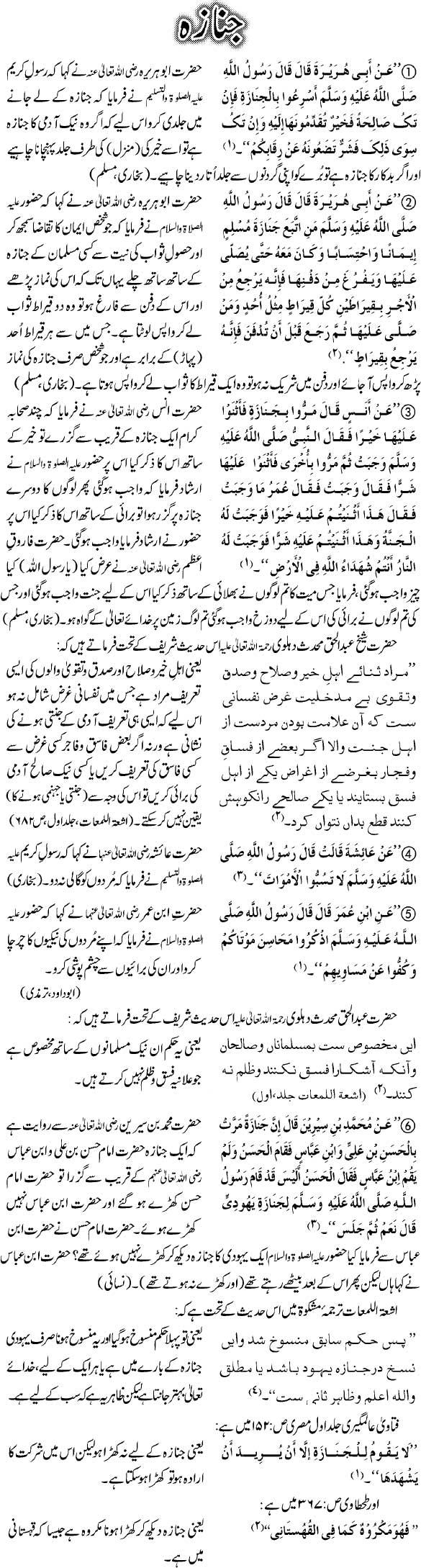 Janaza - Hadith