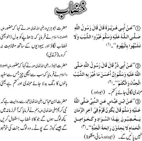 khizab