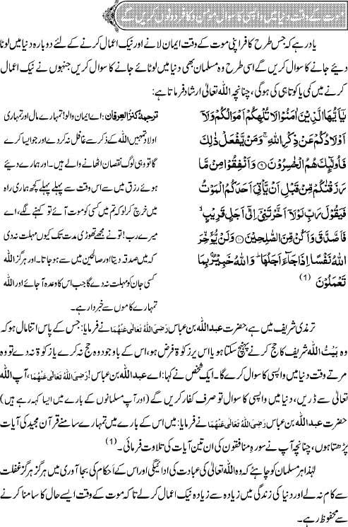 Moat Kay Waqt