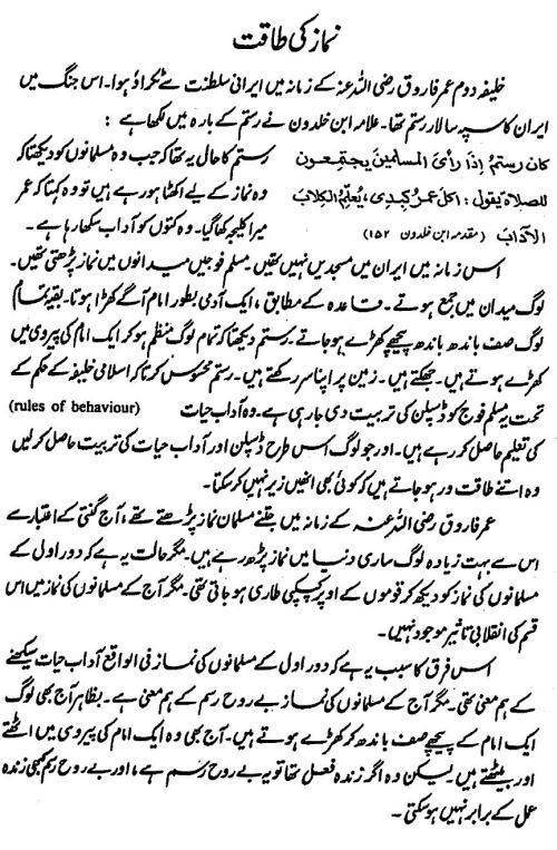 Namaz-Ki-Taaqat