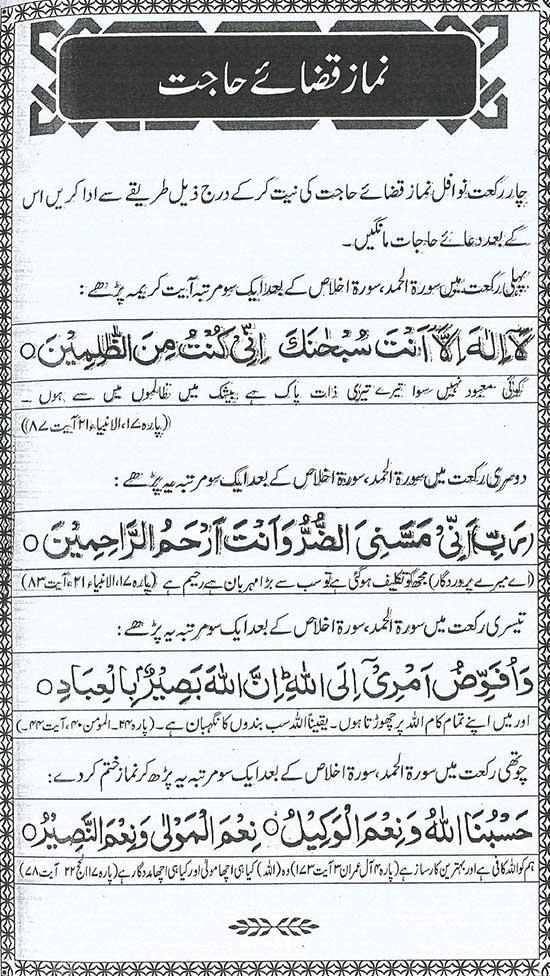 Namaz Qaza-e-Hajaat