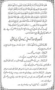 Khazain-e-Quran