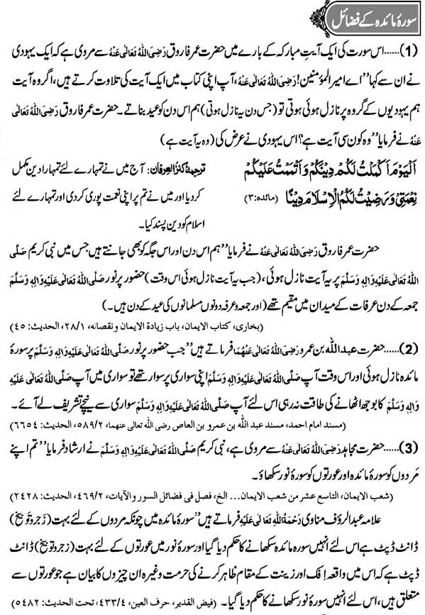 Surah Al-Maidah Kay Fazail