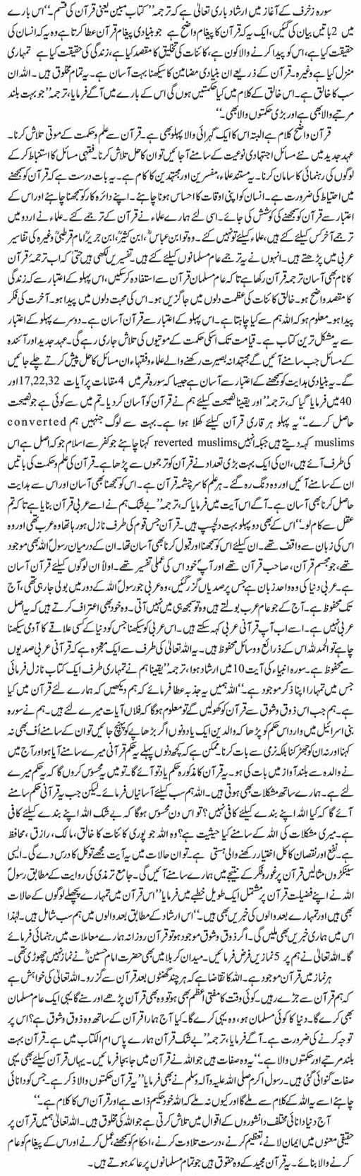 Quran KA Paigham