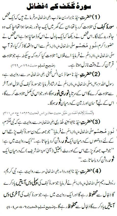 Al kahf pdf surah