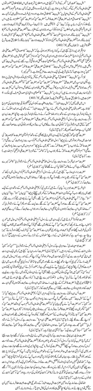 Ahl-al-Bayt Say Mohabbat Iman Ki Miraaj