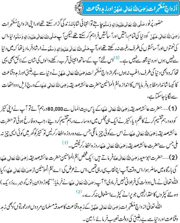 Azwaj-e-Mutaharat Ka Zohd o Qana'at