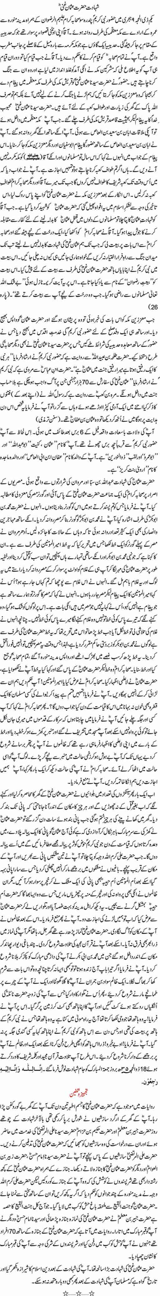 shahadat Hazrat Usman Ghani (Radi Allahu Anhu)